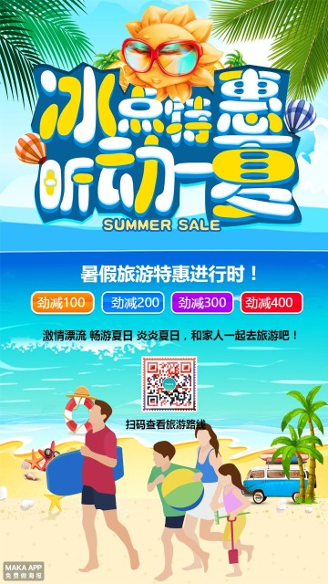 暑假旅游毕业游毕业季暑假去哪儿暑假游