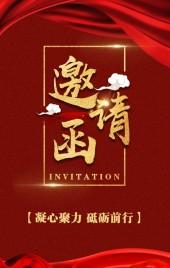 高端中国红 邀请函 会议 晚宴 峰会 发布会 客户答谢会 研讨会 座谈会 年会 新品会 展会 会展