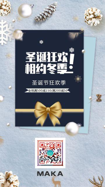 圣诞节快乐节日促销海报