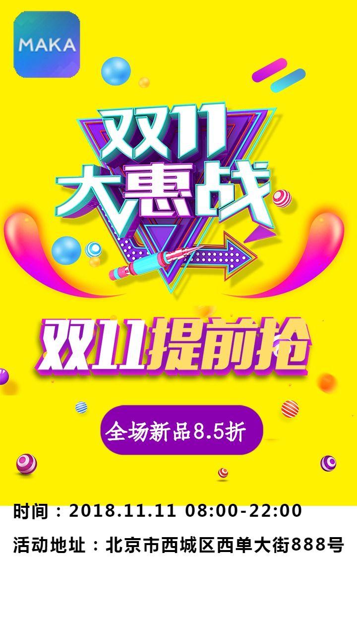 双11/双十一/购物节/节日促销/好物节/网购活动/微商活动/