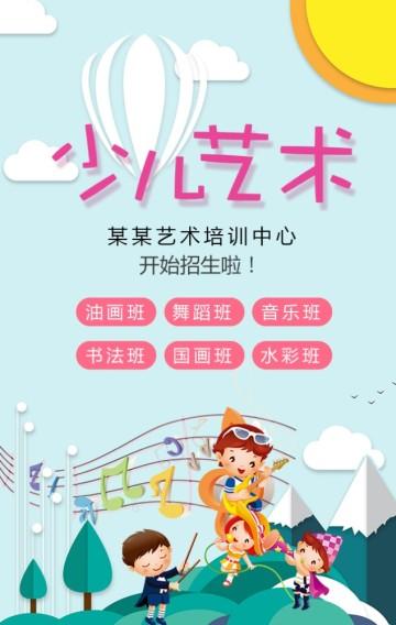 少儿艺术培训寒假班招生宣传清新卡通剪纸风