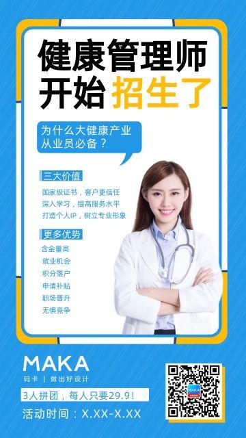 健康管理师培训招生简约手机海报