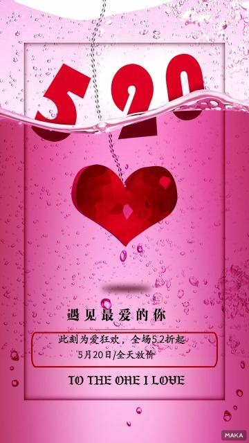 520情人节促销宣传海报