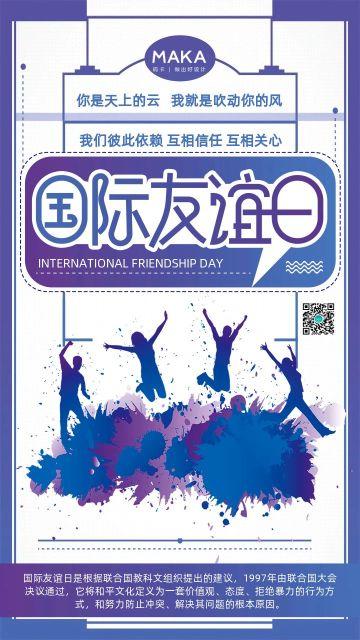 紫色渐变国际友谊日节日宣传手机海报