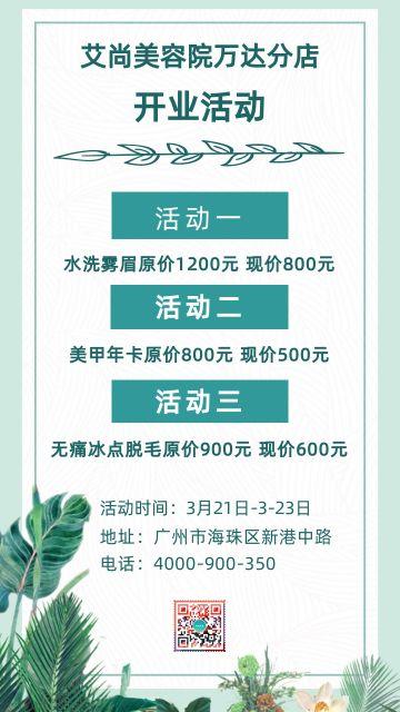 美容院美容会所开业促销宣传绿色清新春装上新男装女装新品上市情人节表白贺卡日签海报