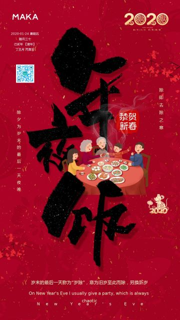 红色喜庆年夜饭预订促销海报