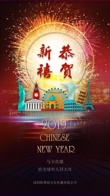恭贺新禧全球华人贺年卡,祝福卡,拜年卡。喜庆吉祥,红金色系