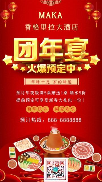 红色大气团圆宴 年夜饭 酒店饭庄预订年夜饭火热预定中手机海报