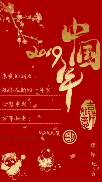 2019中国年祝福海报
