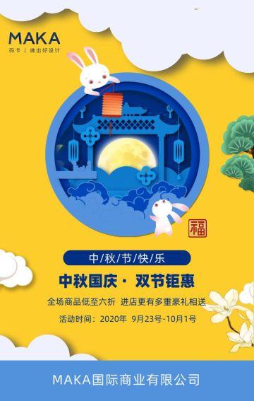 黄色大气中国风中秋商家月饼促销动态H5模板
