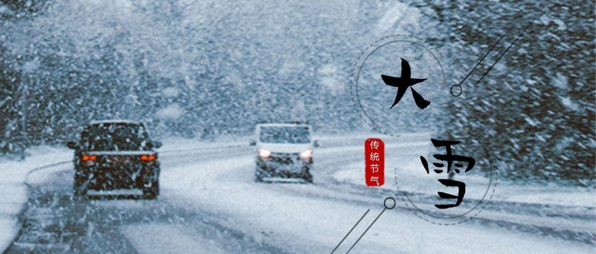 二十四节气大雪公众号封面头图