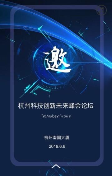 未来简约科技邀请函会议论坛峰会会展H5