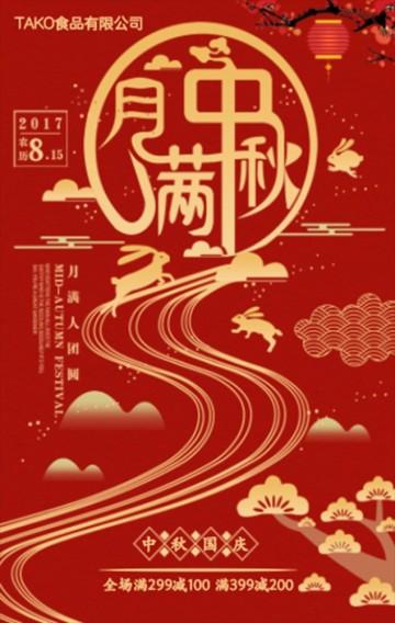 国庆中秋月饼促销丨大气金色新品促销通用H5