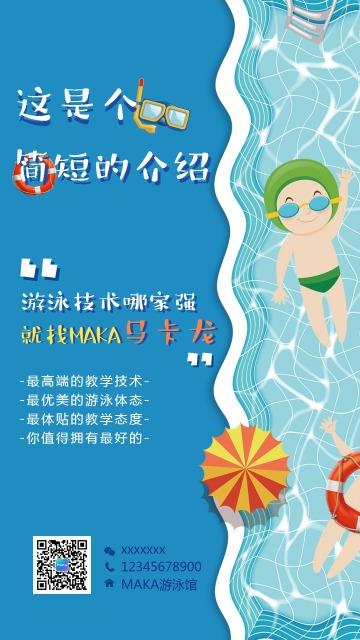 清新卡通游泳社交名片