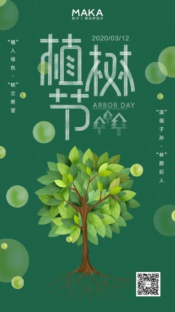 绿色简约清新312植树节海报