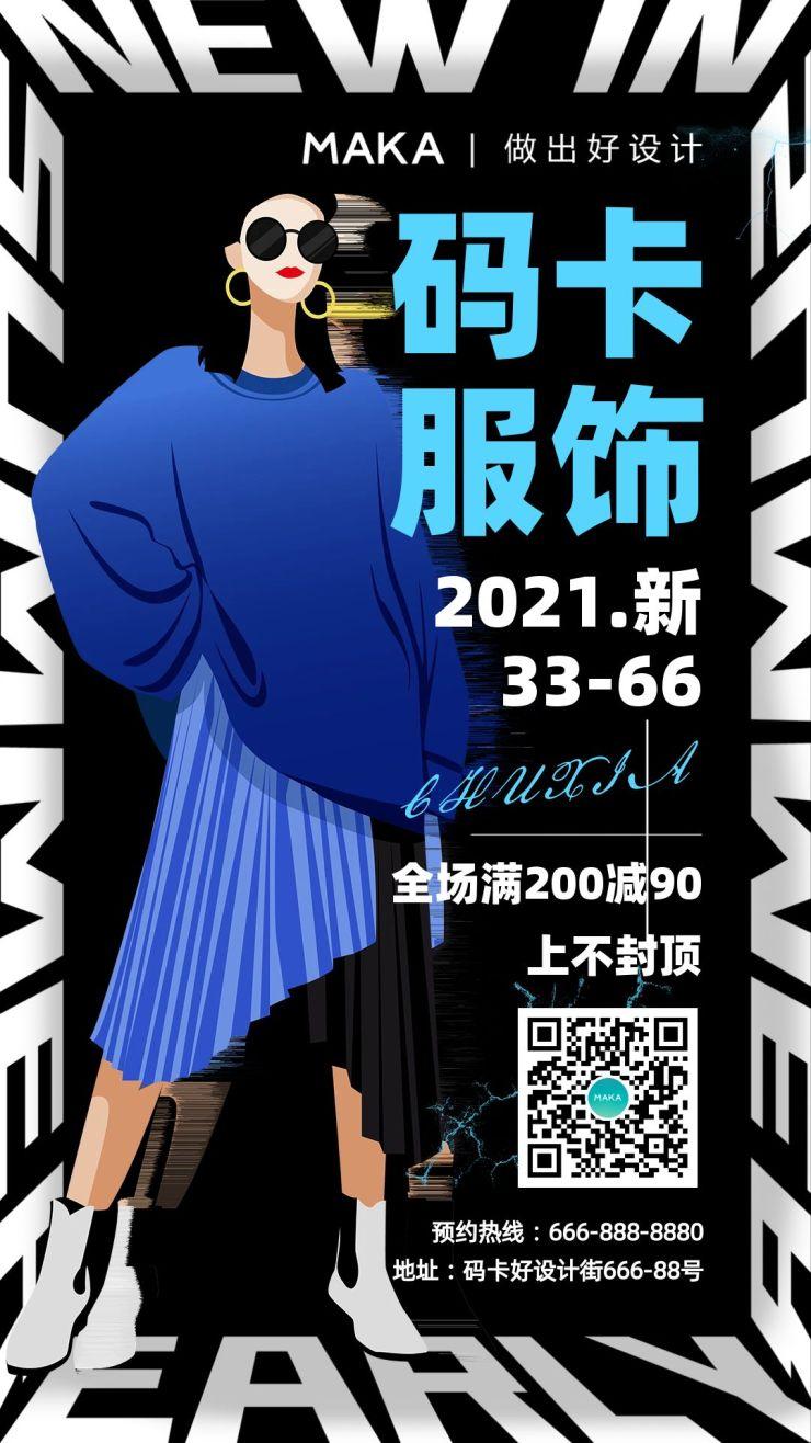 蓝色抽象风服饰品牌宣传促销海报