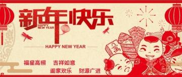 2019猪年新年快乐