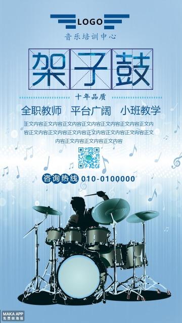艺术培训机构宣传招生宣传活动招募蓝色冷色系简约时尚海报模板