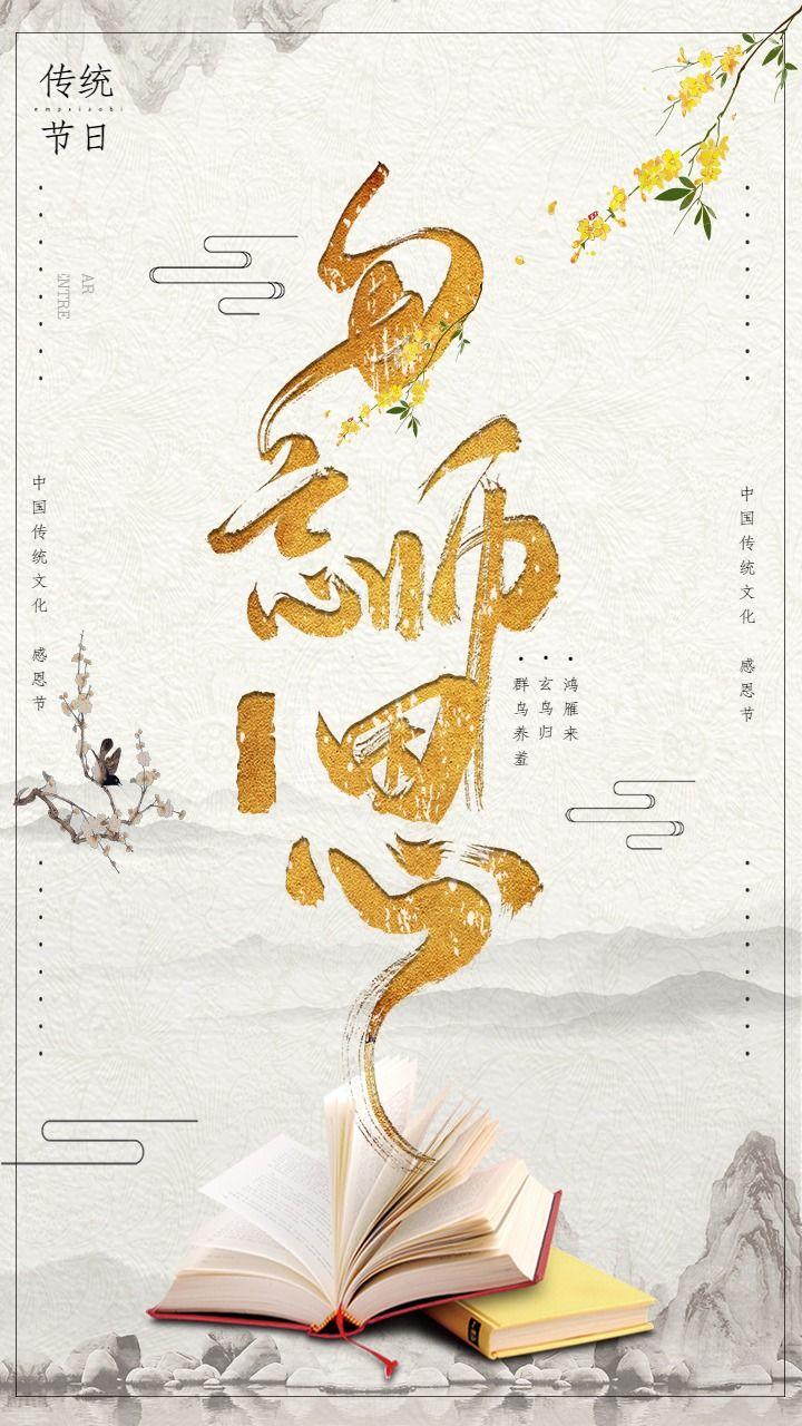 简洁中国风勿忘师恩教师节海报设计
