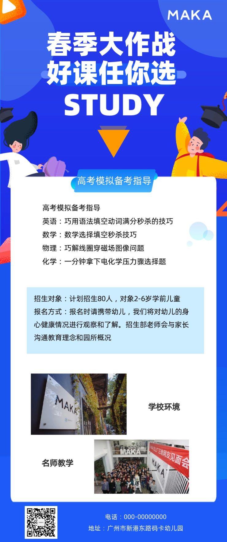 蓝色扁平春季招生幼儿园中小学辅导文章长图