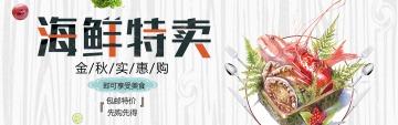 清新简约餐饮美食海鲜促销活动电商banner