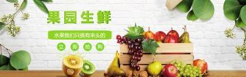 清新简约百货零售水果促销活动电商banner