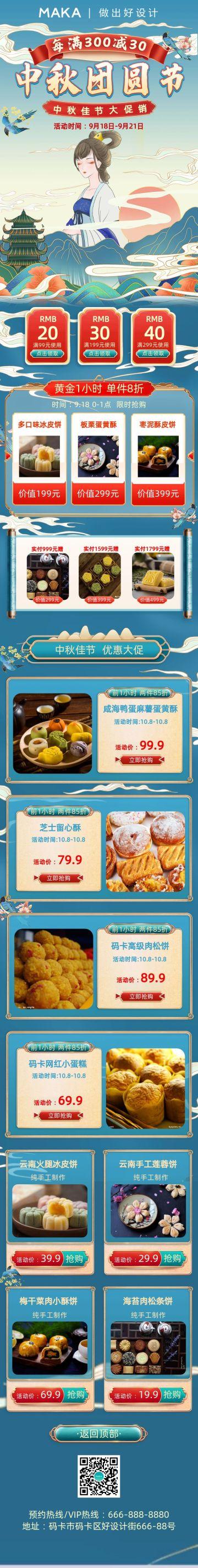 古风国潮9.21中秋节促销店铺详情页