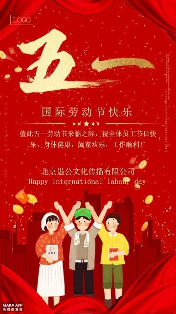 劳动节 五一劳动节 五一劳动节海报 海报 快乐 祝福 贺卡 活动 宣传 企业通用