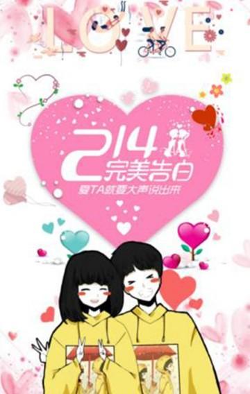 214情人节 情侣告白 求爱表白 情书 爱情相册 秀恩爱 情侣相册