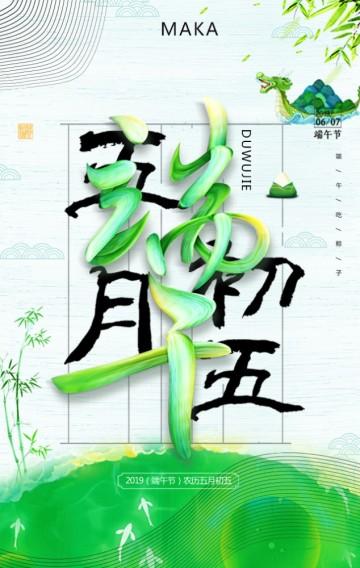 端午节清新中国风企业节日放假祝福贺卡宣传H5