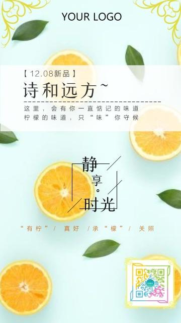 柠檬饮品新品上市