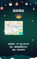 圣诞节贺卡祝福个人祝福企业品牌宣传活动邀请函通用