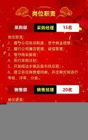 红色招聘春节招聘企业通用H5