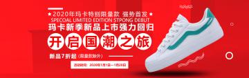 红色扁平简约2020年鞋类特别限量款强势首发电商banner