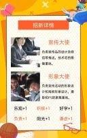 黄色卡通手绘社团招生宣传H5