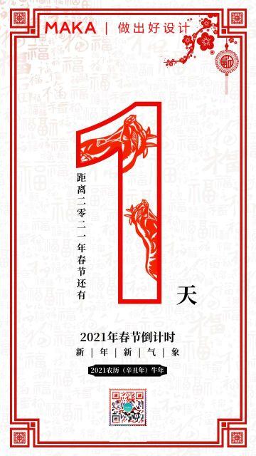 白色简约2021牛年中国剪纸风春节倒计时宣传海报