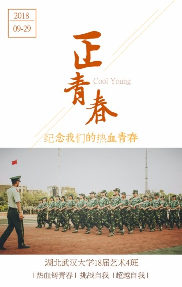 【正青春军训纪念册】
