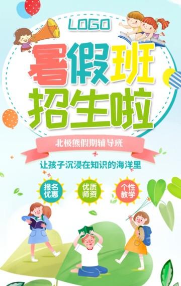 卡通手绘暑假培训班招生宣传简章H5