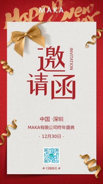 红金经典公司年会会议邀请函手机海报