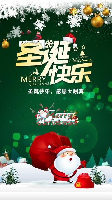 圣诞快乐商品酬宾海报