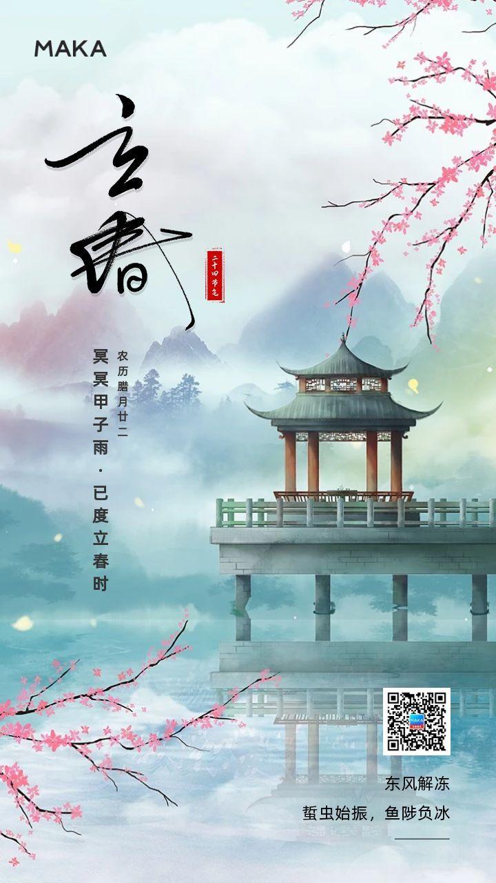 绿色文艺插画中式庭院风格24节气立春节气宣传手机海报