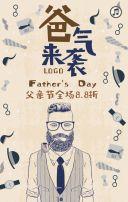 爸气来袭父亲节618促销 开业 男装 男士 手表香水护肤品