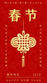 大气红色春节海报 春节祝福贺卡 春节新年送祝福新年贺卡海报