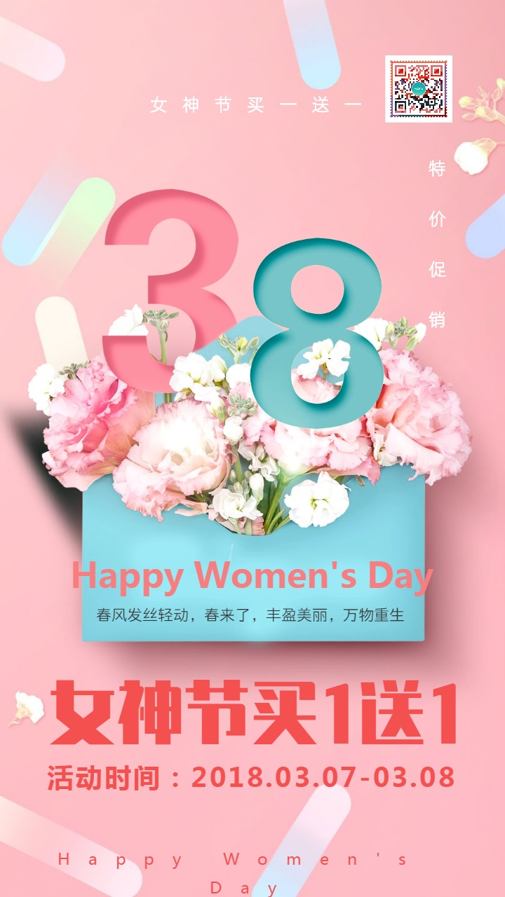 粉色唯美38女神节促销活动海报