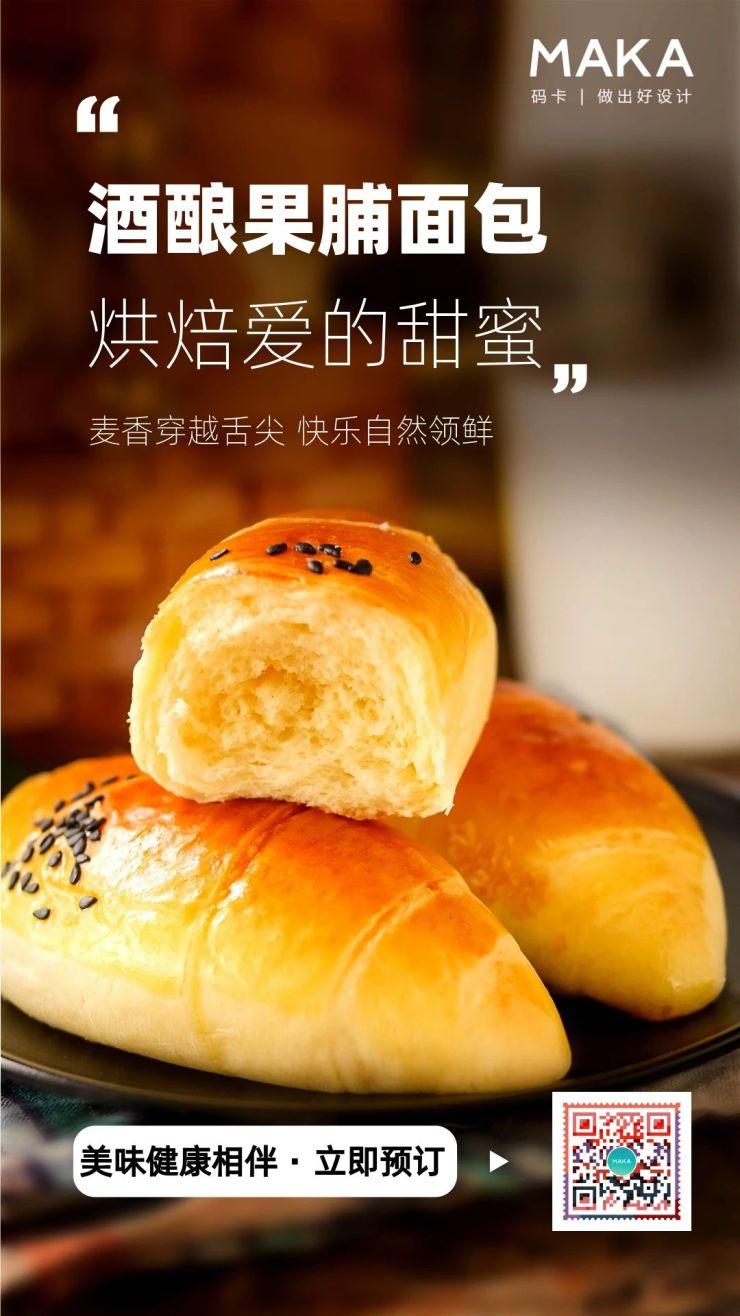 简约风酒酿果脯面包宣传海报