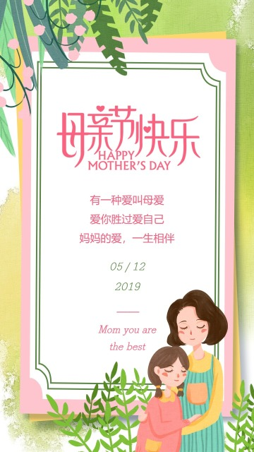 母亲节粉色文艺手绘浪漫节日祝福贺卡