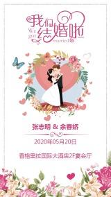 温馨浪漫结婚请柬手机版婚礼邀请函海报