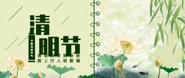 清新文艺传统二十四节气清明节公众号首图