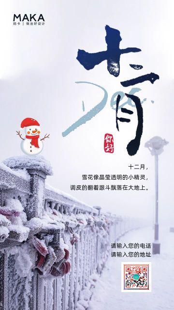 紫色中国风12月你好宣传海报