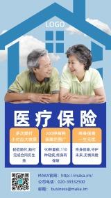 蓝色扁平简约医疗保险行业医疗健康产品介绍金融理财行业宣传海报
